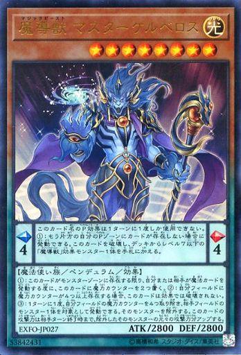 魔導獣 マスターケルベロス