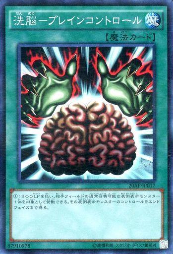 [SRパラ] : 洗脳-ブレインコントロール