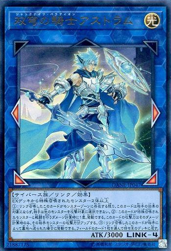 [UR] : 双穹の騎士アストラム