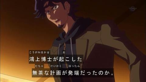 鴻上博士 無茶01