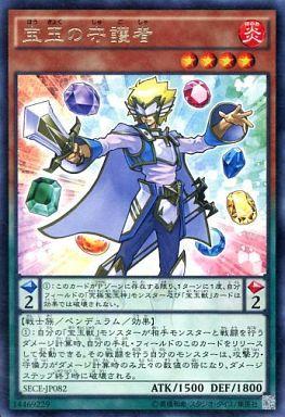 宝玉の守護者