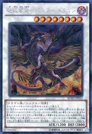 [シク] : 破戒蛮竜-バスター・ドラゴン