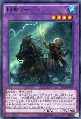 [SR] : 旧神ノーデン