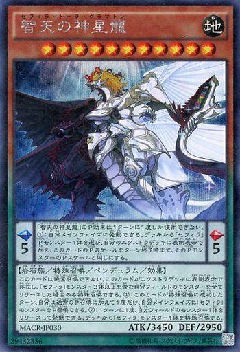 [シク] : 智天の神星龍