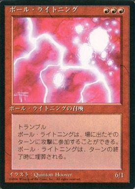 ボール・ライトニング-Ball Lightning