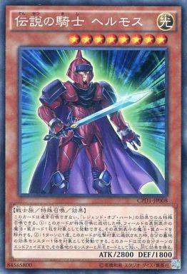 [コレクターズレア] : 伝説の騎士 ヘルモス