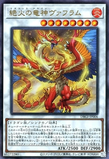 絶火の竜神ヴァフラム