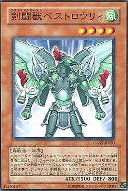 [N] : 剣闘獣ベストロウリィ