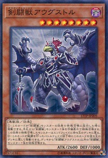 [N] : 剣闘獣アウグストル