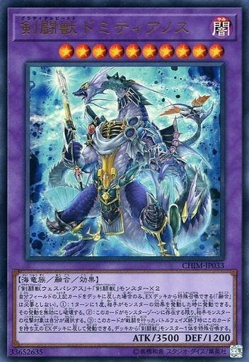 [UR] : 剣闘獣ドミティアノス