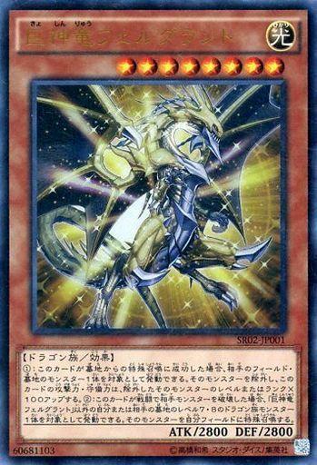 [UR] : 巨神竜フェルグラント