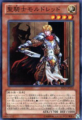 聖騎士モルドレッド