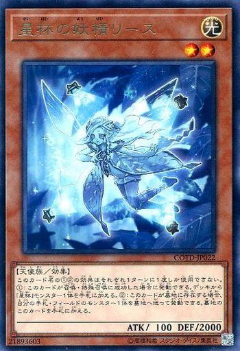 [R] : 星杯の妖精リース