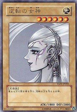 逆転の女神