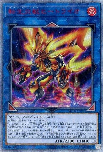 [20thシク] : 転生炎獣ヒートライオ