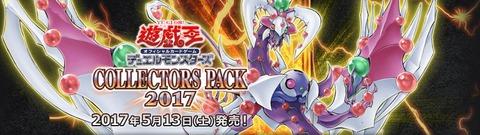 コレクターズパック2017 遊戯王