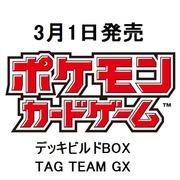 デッキビルドBOX TAG TEAM GX