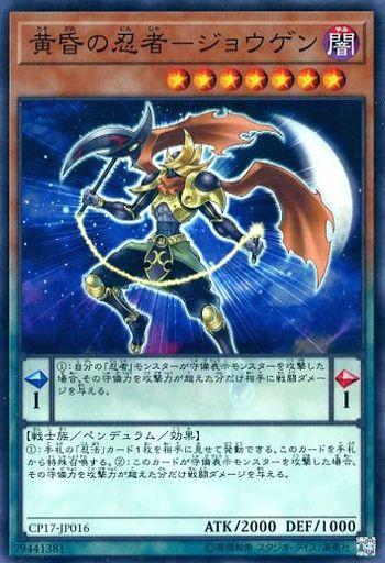 黄昏の忍者-ジョウゲン