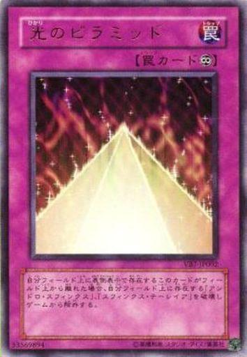 光のピラミッド