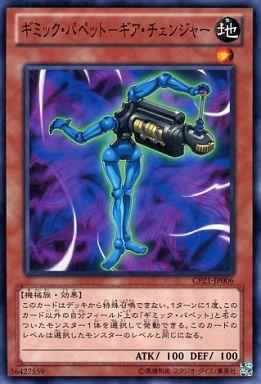 ギミック・パペット-ギア・チェンジャー