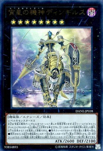 宵星の機神ディンギルス