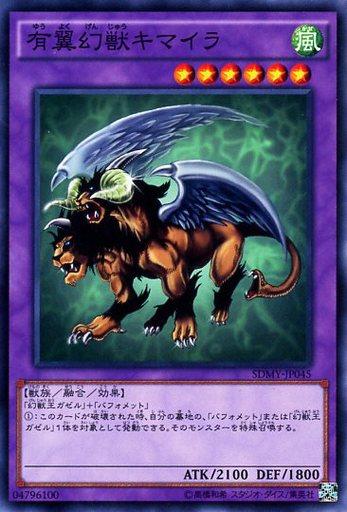 有翼幻獣キマイラ