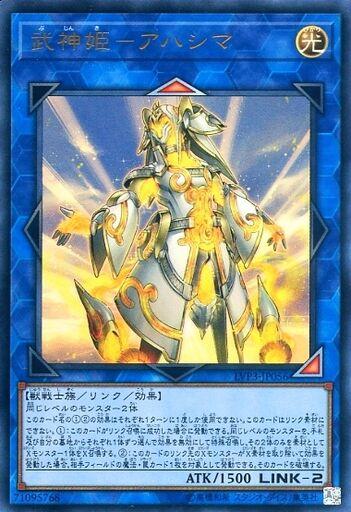 武神姫-アハシマ