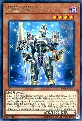 宵星の騎士 ギルス