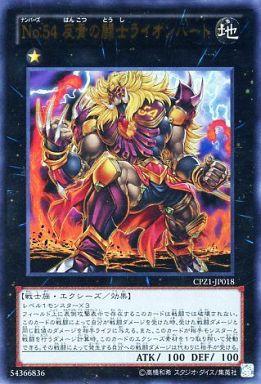 No.54 反骨の闘士ライオンハート