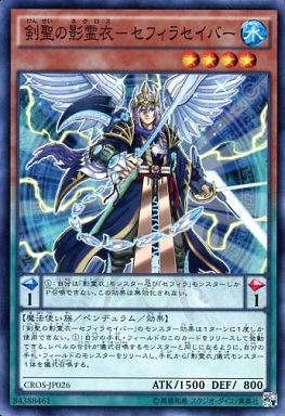 剣聖の影霊衣-セフィラセイバー