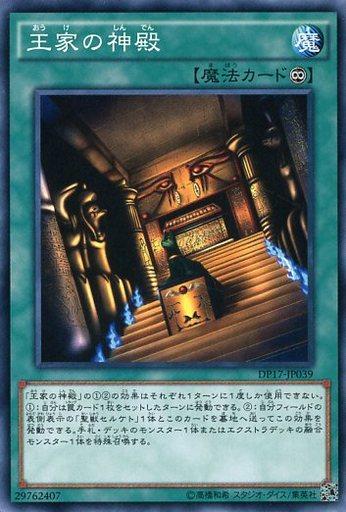 王家の神殿