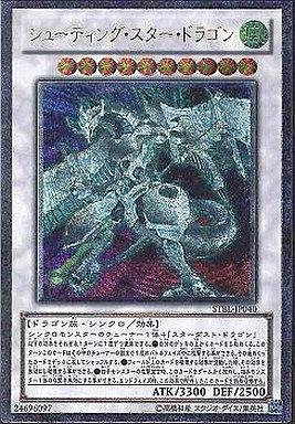ューティング・スター・ドラゴン