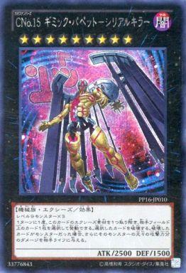 CNo.15 ギミック・パペット-シリアルキラー