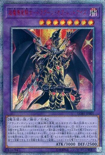 超魔導竜騎士-ドラグーン・オブ・レッドアイズ20