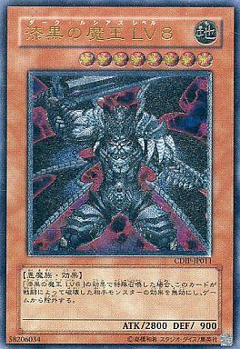 漆黒の魔王 LV8