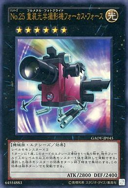 No.25 重装光学撮影機フォーカス・フォース