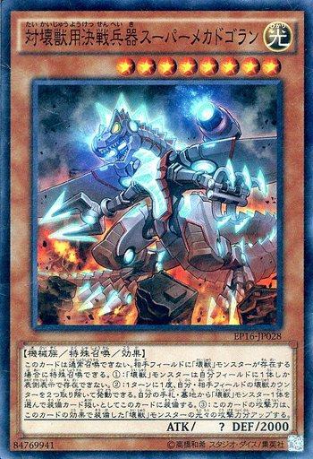 対壊獣用決戦兵器スーパーメカドゴラン