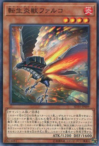 転生炎獣ファルコ