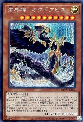 溟界神-オグドアビス