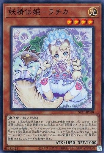 妖精伝姫-ラチカ