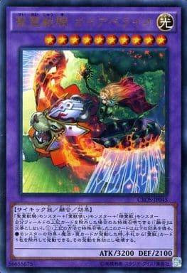 聖霊獣騎 ガイアペライオ