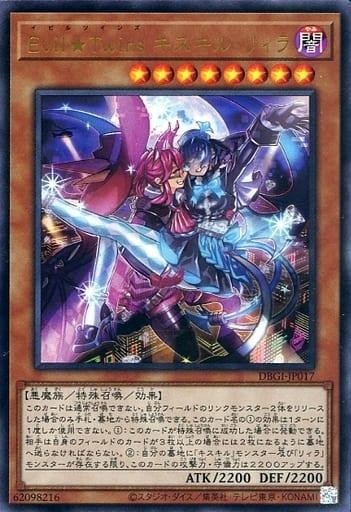 Evil★Twins キスキル・リィラ