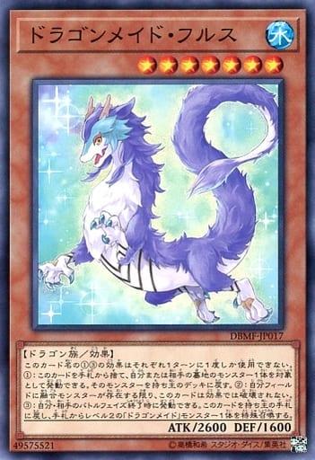 ドラゴンメイド・フルス