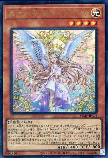 勇気の天使ヴィクトリカ