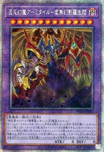 混沌幻魔アーミタイル-虚無幻影羅生悶