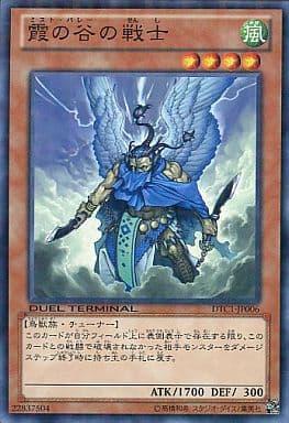 霞の谷の戦士