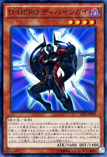 D-HERO ディバインガイ