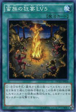 蛮族の狂宴 LV5