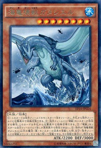 海亀壊獣 ガメシエル