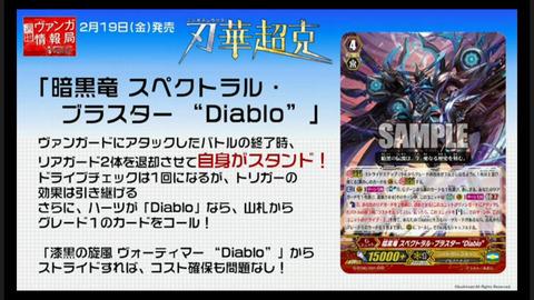 """暗黒竜 スペクトラル・ブラスター """"Diablo"""""""